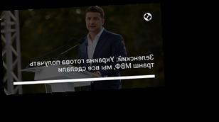 Зеленский: Украина готова получать транш МВФ, мы все сделали