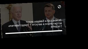 Зеленский и Байден могут встретиться в августе – представитель Госдепа