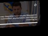 Зеленский лишил госстипендий трех украинских олимпийцев, пойманных на допинге