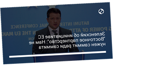 "Зеленский об инициативе ЕС ""Восточное партнерство"": Нам не нужен саммит ради саммита"