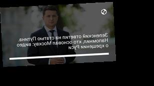Зеленский ответил на статью Путина. Напомнил, кто основал Москву: видео о крещении Руси
