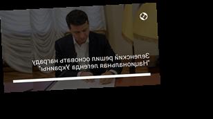 """Зеленский решил основать награду """"Национальная легенда Украины"""""""
