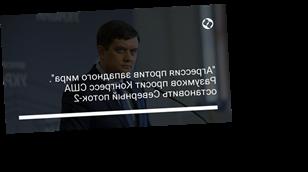 """""""Агрессия против западного мира"""". Разумков просит Конгресс США остановить Северный поток-2"""