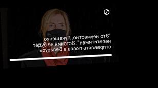 """""""Это неуместно, Лукашенко нелегитимен"""". Эстония не будет отправлять посла в Беларусь"""