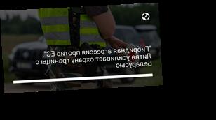 """""""Гибридная агрессия против ЕС"""". Литва усиливает охрану границы с Беларусью"""