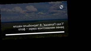"""""""Глаз Полесья"""". В Чернобыле нашли ранее неизвестное озеро – фото"""