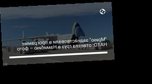 """""""Мрию"""" задействовали в программе НАТО: отвезла груз в Намибию – фото"""