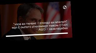 """""""Напали на одного – значит на всех"""". НАТО может применить статью 5 при кибератаках – США"""