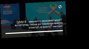 """""""Политическое отчаяние"""". В МИД отреагировали на визит депутатов партии Путина в Луганск"""