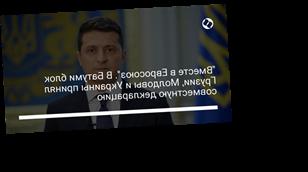 """""""Вместе в Евросоюз"""". В Батуми блок Грузии, Молдовы и Украины принял совместную декларацию"""