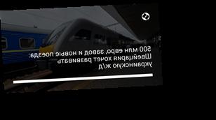 500 млн евро, завод и новые поезда: Швейцария хочет развивать украинскую ж/д