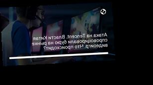 Атака на Tencent. Власти Китая спровоцировали бурю на рынке видеоигр. Что происходит?
