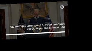 Байден поручил выделить Украине до $60 млн на военную сферу