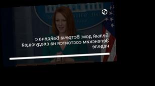 Белый дом: Встреча Байдена с Зеленским состоится на следующей неделе