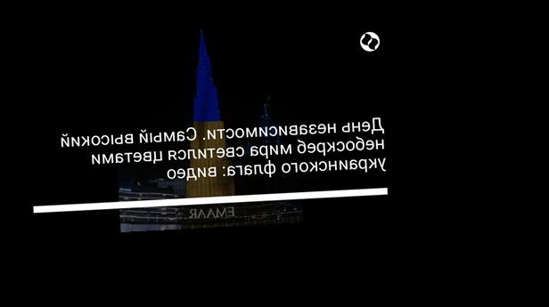 День независимости. Самый высокий небоскреб мира светился цветами украинского флага: видео
