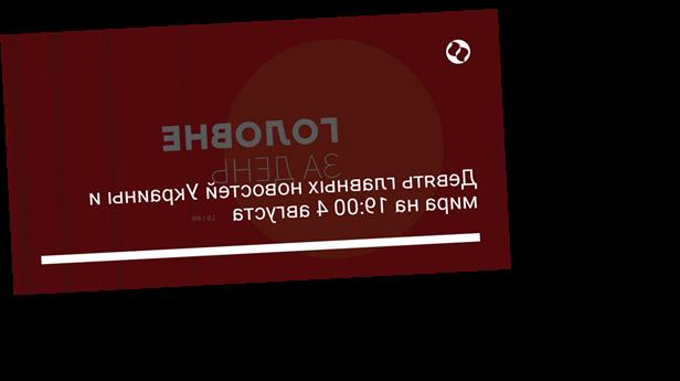 Девять главных новостей Украины и мира на 19:00 4 августа
