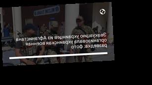 Эвакуацию украинцев из Афганистана организовала украинская военная разведка: фото