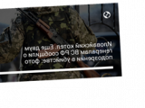 Иловайский котел. Еще двум генералам ВС РФ сообщили о подозрении в убийстве: фото