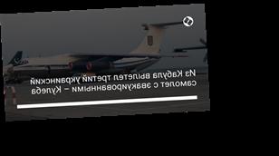 Из Кабула вылетел третий украинский самолет с эвакуированными – Кулеба