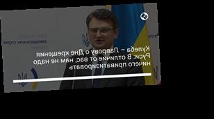 Кулеба – Лаврову о Дне крещения Руси: В отличие от вас, нам не надо ничего приватизировать
