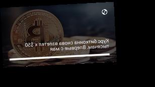 Курс биткоина снова взлетел к $50 тысячам. Впервые с мая