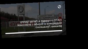 НАТО отправит в Литву группу поддержки в борьбе с агрессией режима Лукашенко