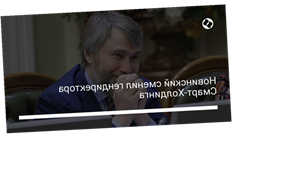 Новинский сменил гендиректора Смарт-Холдинга