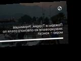 Пожары в Турции. Украинцев эвакуировали из опасного отеля по морю – консул