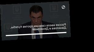 Россия ввела санкции против Кулебы, Данилова и Денисовой