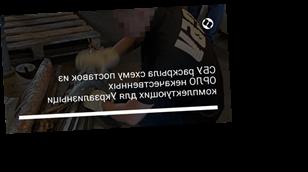 СБУ раскрыла схему поставок из ОРЛО некачественных комплектующих для Укрзализныци