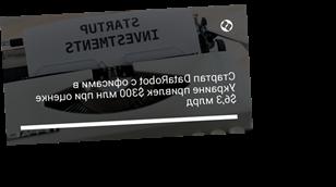 Стартап DataRobot с офисами в Украине привлек $300 млн при оценке $6,3 млрд