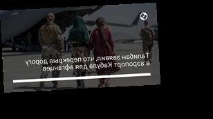 Талибан заявил, что перекрыл дорогу в аэропорт Кабула для афганцев