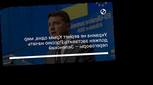 Украина не вернет Крым одна, мир должен заставить Россию начать переговоры – Зеленский