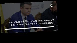 Украина обсуждает с МВФ продление программы stand-by еще на полгода