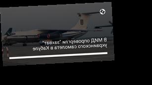 "В МИД опровергли ""захват"" украинского самолета в Кабуле"