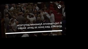 В парламенте Армении депутаты дрались два раза за день: видео