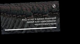 Военный парад в честь Дня независимости в Киеве: видеотрансляция