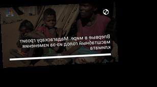 Впервые в мире. Мадагаскару грозит масштабный голод из-за изменения климата