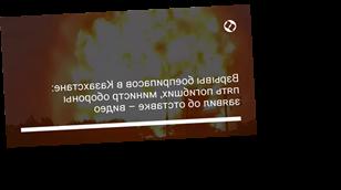 Взрывы боеприпасов в Казахстане: пять погибших, министр обороны заявил об отставке – видео