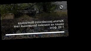 Житель российского Волгограда нашел на помойке брошенный танк Т-90: фото