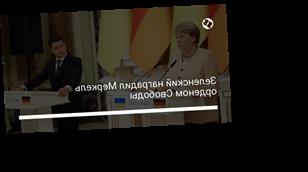 Зеленский наградил Меркель орденом Свободы