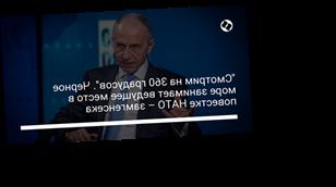"""""""Смотрим на 360 градусов"""". Черное море занимает ведущее место в повестке НАТО – замгенсека"""