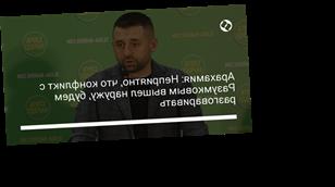 Арахамия: Неприятно, что конфликт с Разумковым вышел наружу, будем разговаривать