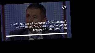 """Арахамия об отставке Авакова: Сразу четыре """"слуги народа"""" резко стали наркоманами за рулем"""