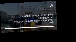 Бельгия передала Украине легендарное научно-исследовательское судно: фото