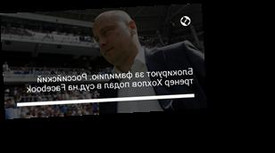 Блокируют за фамилию. Российский тренер Хохлов подал в суд на Facebook