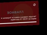 Четыре главных новости Украины и мира на 19:00 19 сентября