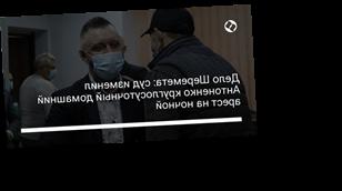 Дело Шеремета: суд изменил Антоненко круглосуточный домашний арест на ночной