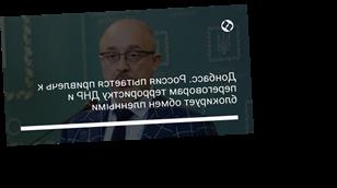 Донбасс. Россия пытается привлечь к переговорам террористку ДНР и блокирует обмен пленными