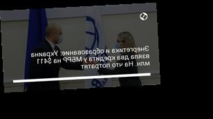 Энергетика и образование: Украина взяла два кредита у МБРР на $411 млн. На что потратят